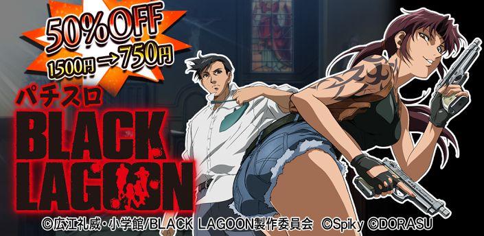 BLACK LAGOONの画像 p1_1